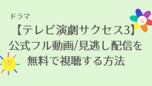 テレビ演劇サクセス荘3