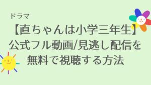 直ちゃんは小学三年生