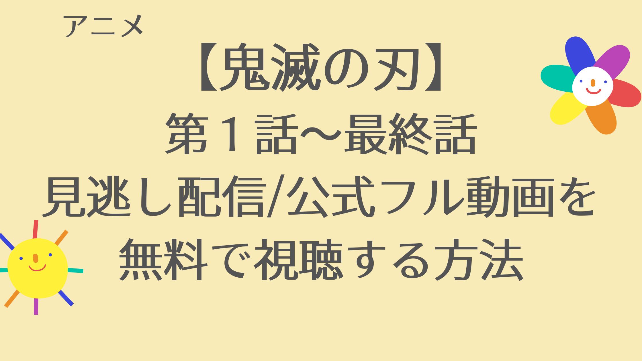 フル動画 鬼滅の刃 アニメ「鬼滅の刃」見逃し動画配信をフルで無料視聴する方法!