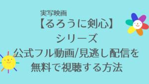 【るろうに剣心】実写映画京都大火編など全シリーズの無料フル動画を視聴する方法!dailymotion・pandoraでは見れる?
